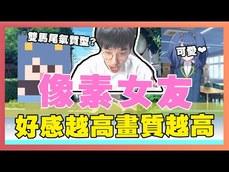 大丸 Winds 超特別戀愛養成遊戲「像素女友2」感情越好 ...