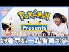 赤狐跟著觀眾一起看0226 Pokémon Presents!邊看邊介 ...