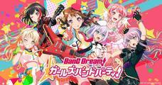音遊《BanG Dream!少女樂團派對》要登 Switch 平台了