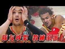 NBA老鷹隊還沒崛起就要瓦解了嗎