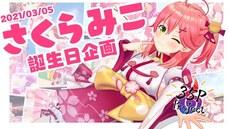 hololive 櫻巫女今天生日 粉絲送上超級大禮 GTA5 麥可本人祝賀影片!?