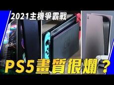 【尬聊】畫質到底要多好,才叫好主機?選一台適合自己的比較重要啦|Switch、PS、PC、Xbox|Sky