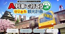 Switch 鐵路營運模擬遊戲《A列車 開始吧觀光計劃》免費試玩版