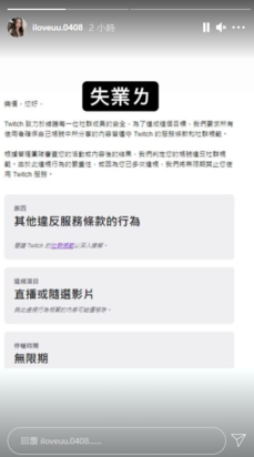 "❌ Twitch Partner ""樂優"" has been banned! ❌"