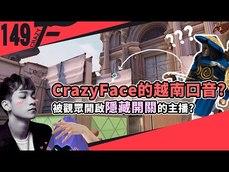 被觀眾激發的Crazyface越南口音