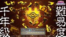 萬代「ULTIMAGEAR」推出「千年級難易度」遊戲王千年積木