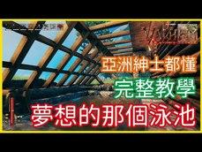 【2021爆紅遊戲】《Valheim: 瓦爾海姆》那個泳池建築教學!亞洲紳士都懂!完整教學!夢想的那個泳池!│李恩菲 LNF_Channel