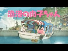 小說改編動畫電影《漁港的肉子》預告影片公開 聲優由 ...