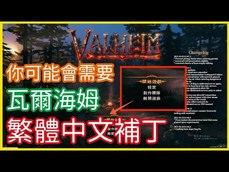 【2021爆紅遊戲】《Valheim: 瓦爾海姆》你可能有需要!瓦爾海姆!繁體中文補丁!│李恩菲 LNF_Channel