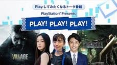 日本直播節目 PLAY! PLAY! PLAY! 《惡靈古堡 8 村莊》全新實機演示片段公開