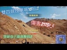 NWF_ChunWei-_-  雙四競技單場19殺  傷害2173!!