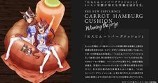 賽馬娘官方填問卷有機會送「紅蘿蔔漢堡扒」巨大坐墊