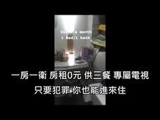 監獄型網紅開箱 一房一衛免房租 免水電 還有免費三餐 外送電視家具