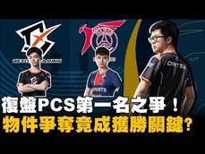 DinTer職業角度分析BYG v.s PSG PCS第一名爭奪戰!!