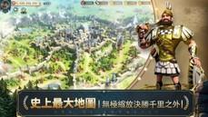 策略手遊《征服紀元》今日雙平台上線 登入即送六星英雄 同步公開遊戲特色影片
