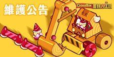 《薑餅人王國》不斷臨時維修 玩家不怒反喜:再修久一點?