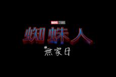 《蜘蛛人:無家日》台灣正式片名拍板,回應影迷期待