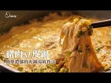 豬肉豆皮鍋