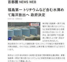 日本決定將福島百萬噸核廢水排入海!