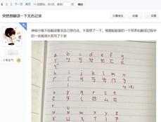 原來我們都是精靈族後代? 中國遊戲自創精靈語 被網友注音破解
