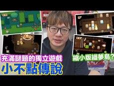 羅卡介紹獨立的小品遊戲小不點傳說