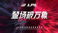 中國《英雄聯盟》次級聯賽爆發涉賭風波 一個戰隊遭剔除,40 人禁賽