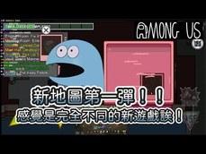新地圖初體驗 Feat. 小舞 阿土 吉祥 殺梗 Zonda 豆豆  ...