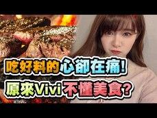 VIVI不懂美食好吃在哪的原因?