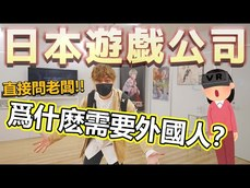 RYU跟Yuma採訪日本的VR遊戲公司