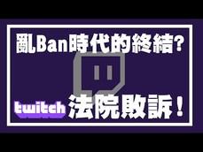 Twitch正式下跪? 北美實況主PhantomL0rd 被Ban提告Twitch勝訴!雙重標準亂Ban的時代過去了嗎?