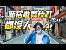 日本疫情有多嚴重? 東京街頭小貓兩三隻現況