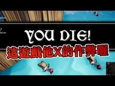 《ALTF4》UZ玩消磨意志遊戲 怎麼死的都不知道 ...