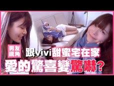 與ViVi甜蜜宅在家 男友視角