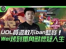RNG vs UOL 不ban藍寶就烤死你 火烤獨角獸 2021 MSI季中邀請賽Highlights