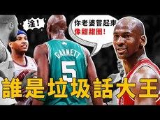 NBA到底哪些是是噴垃圾話最強的