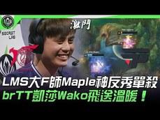 PSG VS PNG Maple神反秀單殺