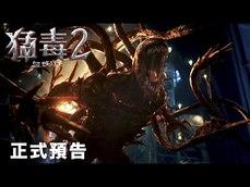 《猛毒 2 血蜘蛛》超級英雄電影中文宣傳片