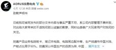 技嘉為乳滑言論道歉 並強調「一個中國」
