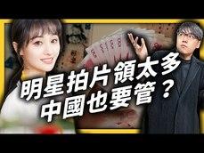 為何中國明星常常逃漏稅?