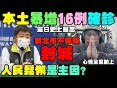 台灣本土案例近期爆增太多了