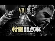 Leya蕾雅 《惡靈古堡:村莊》評測+劇情詳解