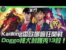 PSG vs MAD Doggo天秀13殺 KaiWing各種開戰 2021 MSI季中邀請賽Highlights