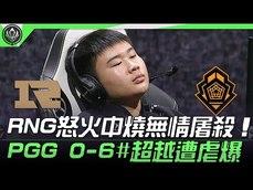 RNG vs PGG RNG輸給PSG怒火中燒  PGG倒楣鬼18分鐘結束比賽 2021 MSI季中邀請賽Highlights