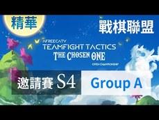 [中文精華] 《聯盟戰棋- The Chosen One 邀請賽S4》| ...
