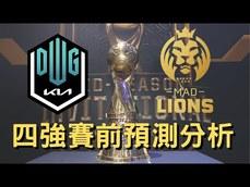室友Cyo  DK VS MAD 四強賽前分析及為何DK不選擇PSG呢?