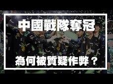 中國電競戰隊MSI奪冠 為何被質疑作弊? RNG真的有特權嗎?