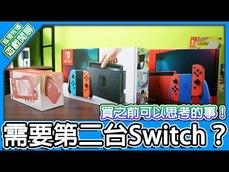 赤狐分享自己購買兩台Switch的使用心得