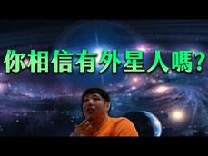 UZ:如果有外星人要你一起! 千萬別去啊~ft.豆豆在這裡 ...