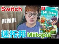 羅卡開箱介紹迷托邦這款用MII所組成的RPG遊戲