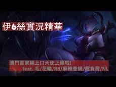 伊6絲-澳門首家線上口天使上線啦! ft.NL/超負荷/麻辣香鍋/花輪/毛/RB
